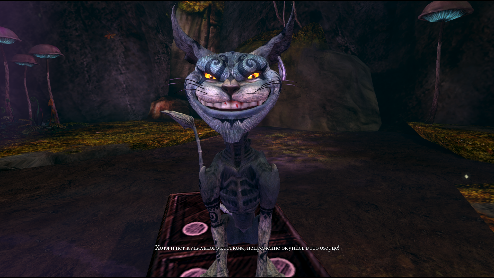 Screenshot for the game Alice: Cheshire Cat's Dreams Edition (2000 - 2011) PC | RePack от R.G. Механики