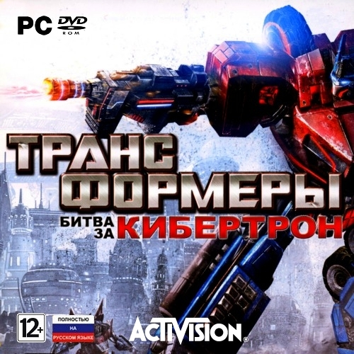 Cover Трансформеры: Битва за Кибертрон / Transformers: War for Cybertron (2010) PC | Rip от R.G. Механики
