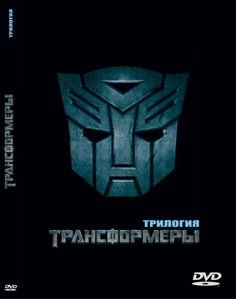 Poster Transformers: Trilogy (2010)