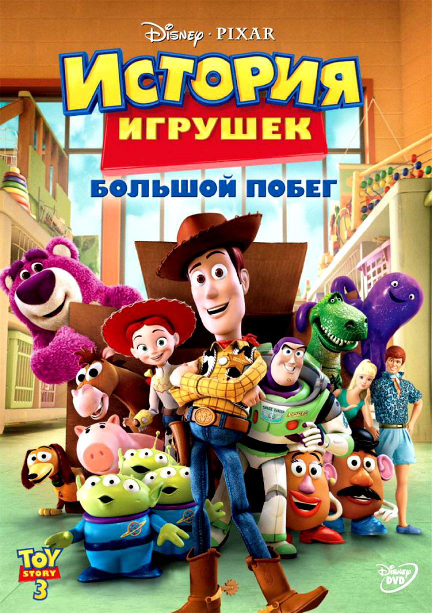 Poster Toy Story 3: The Video Game (2010)