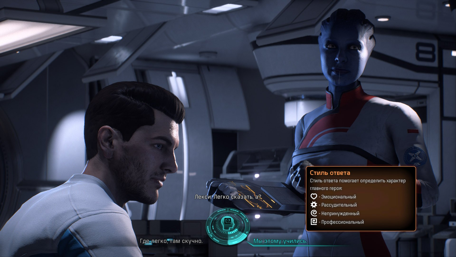 Screenshot for the game Mass Effect: Andromeda - Super Deluxe Edition [v 1.09] (2017) PC | RePack от R.G. Механики