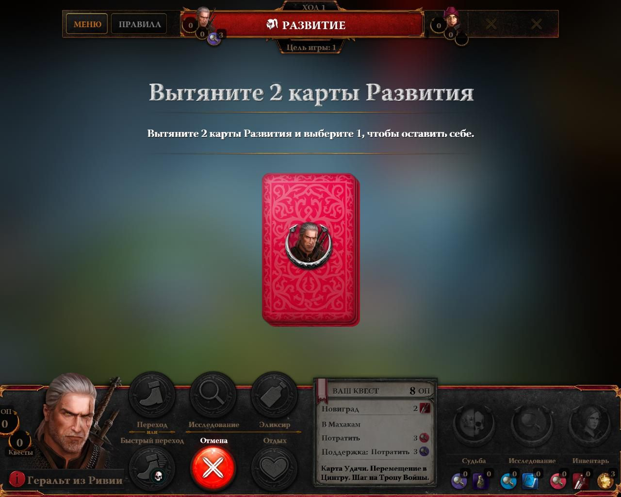 Screenshot for the game The Witcher Adventure Game (2014) PC | RePack от R.G. Механики