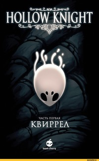 Cover Hollow Knight [v 1.4.3.2 + DLCs] (2017) PC | RePack от R.G. Механики