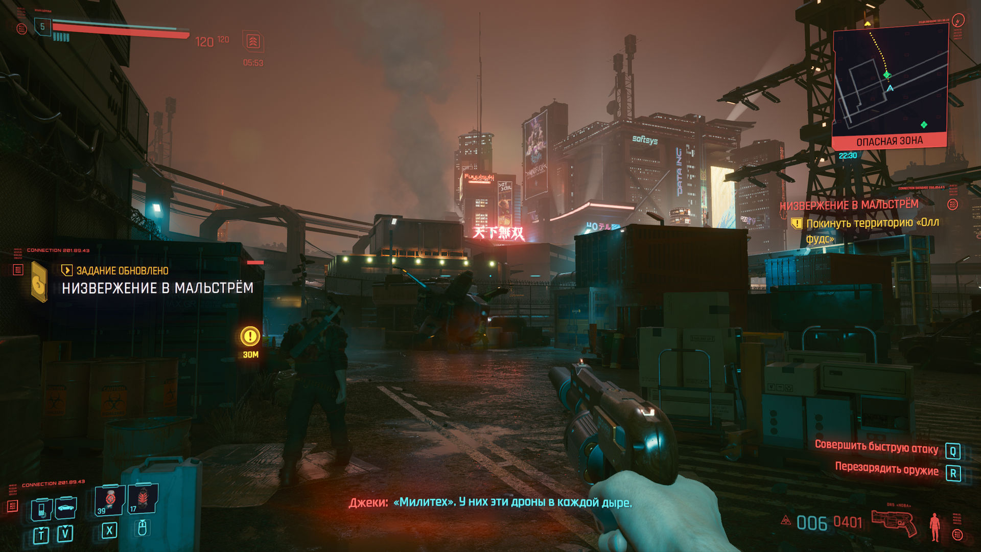 Screenshot for the game Cyberpunk 2077 [GOG] (2020) download torrent License