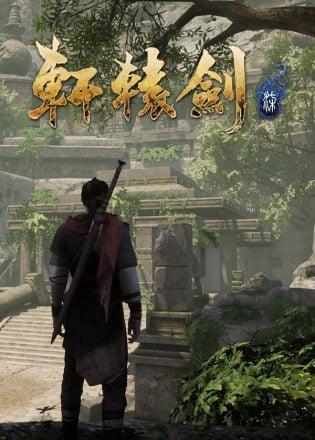 Cover Xuan-Yuan Sword VII